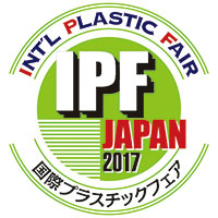 IPF Japan 2017(International Plastic Fair)【9th IPF since 1994】